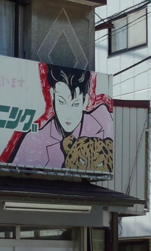本日の看板:年季の入ったニュー・ウェイヴな絵柄。顔半分写りこんでいる豹がいい。これまたクリーニング屋なんですけど。 http://t.co/rKfyMghDMb