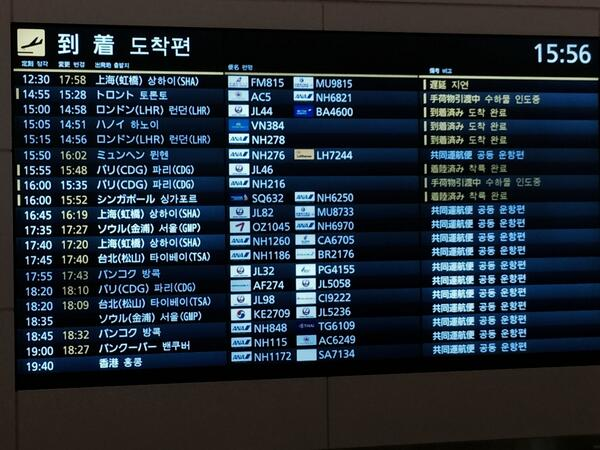普段僕は電車乗らないから気にならなかったけど、今羽田空港の到着の電光掲示板見て、皆が言うように見にくいことこの上ないね。韓国語表示いらないでしょう(*_*)日本語と英語だけに戻してよ。 http://t.co/tjMs6Qi0IM