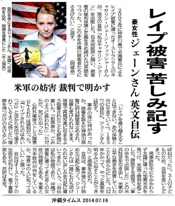 米兵にレイプされた女の子が神奈川県警の腐れっぷりをこれでもかと書き連ねた自伝を出版