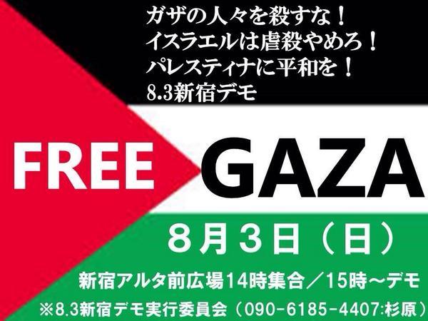 イスラエルに、日本国民のはっきりした『戦争犯罪反対!』のメッセージを! 世界のデモと並ぶほどの多くの方の参加が有るように
