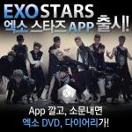 ★EXO STARS APP★ Please, Share the EXO STARS APP. If you love #EXO, you must download it. > http://t.co/p7y6dcdiWM http://t.co/q46Sb1xC4g