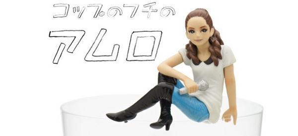 コップのフチ子が安室奈美恵とコラボした「コップのフチのアムロ」 http://t.co/a60hvL8fbQ #フチ子 http://t.co/kEXDroi3OP