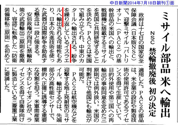 """これからは日本もテロの標的に。よかったね「普通の国」になれて。""""@olivenews: ミサイル部品 米へ輸出 NSC禁輸撤廃後初の決定 始まった死の商人 世界中に原発セールス http://t.co/MXDW1JzMS9"""""""