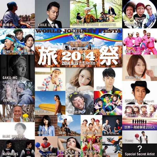 【STAFF INFO】高橋歩プロデュースのフェス『旅祭』、世界の料理が味わえるフードコーナー& 様々なショップが並ぶワールドマーケット公開! 旅祭の楽しみはステージだけではありません! http://t.co/2f0Ui8UIBx http://t.co/uBp1lmpFAk