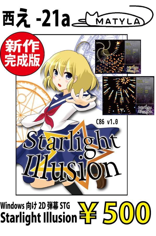 """【C86告知】コミケ最終日、3日目(日曜日)西え-21a""""MATYLA""""にて、新作弾幕STG""""Starlight Illusion""""製品版を頒布します。撃って撃って撃ちまくれ!王道系2DSTG、お近くにお越しの際は是非どうぞ! http://t.co/neQkxAjBGL"""