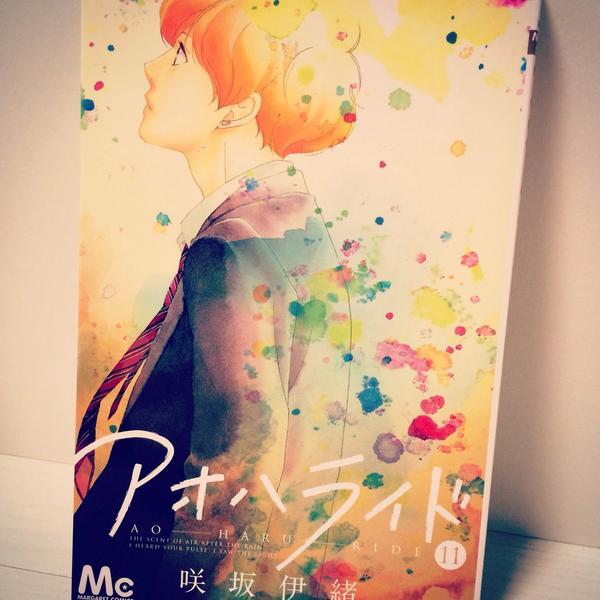 8月25日発売のアオハライド第11巻、表紙は冬馬です^ ^みなさんの予想は当たりましたか〜?今回もすごく素敵なデザインに仕上げていただきました!!嬉しい!! http://t.co/OvKPthGGVy