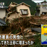 LANDSLIDE: A landslide in Hiroshima Prefecture has taken the lives of at least 18 people. (Source: NHK) http://t.co/ukDRJsMfCx