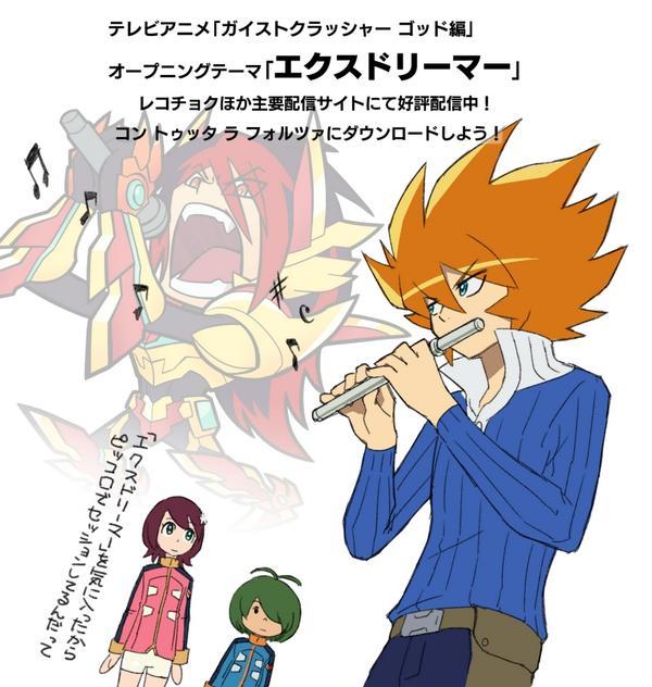 まもなくアニメ放送開始!きただにひろしさんが歌うオープニングテーマ「エクスドリーマー」はレコチョクなどの配信サイトで購入