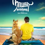Here's the first official poster of Tamil film #NaaigalJaakirathai... http://t.co/IaP425k0W9