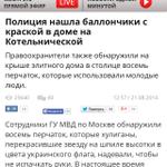 RT @DVM911: Так же хочется услышать объяснение, что же за 8 перчаток были найдены на Котельнической высотке? http://t.co/wysi05fy1d