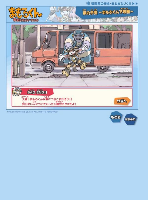福岡県の防犯シミュレーションでケモショタハイエースまじかよ……… http://t.co/TcGvszD7YZ