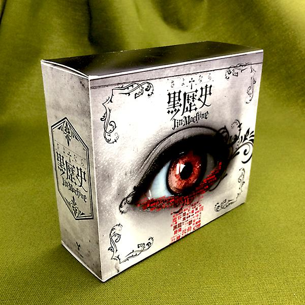 「さよなら†黒歴史」初回盤BOX画像