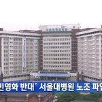 RT @187Centi: 응원 필요합니다. 서울대병원 종사자 400명이 민영화에 반대하며 무기한 파업합니다. 서울대병원마저 영리 자회사를 설립하고 의료비를 폭등시킬 준비를 하고 있기 때문입니다. http://t.co/rzpFxgO1QN http://t.co/kFfEPgQnRZ