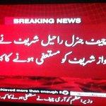 RT @LoveMQM: #Breaking (Dawn News) Chief Of Army Staff General Raheel Sharif Advised Prime Minister Nawaz Sharif To RESIGN!! http://t.co/QoAXJK3d1O