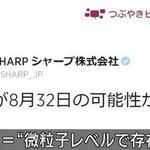 RT @soratobi_pine: 【速報】TVタックルでTLが賑わっている間に、NHKで微レ存の説明 #nhk http://t.co/e1EiEb41ud