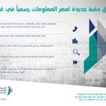 هوية المركز الوطني للإحصاء والمعلومات بسلطنة عمان. #عمان #إنفوجراف_عمان #إحصاء_عمان #الخليج http://t.co/QCoIyecNm3