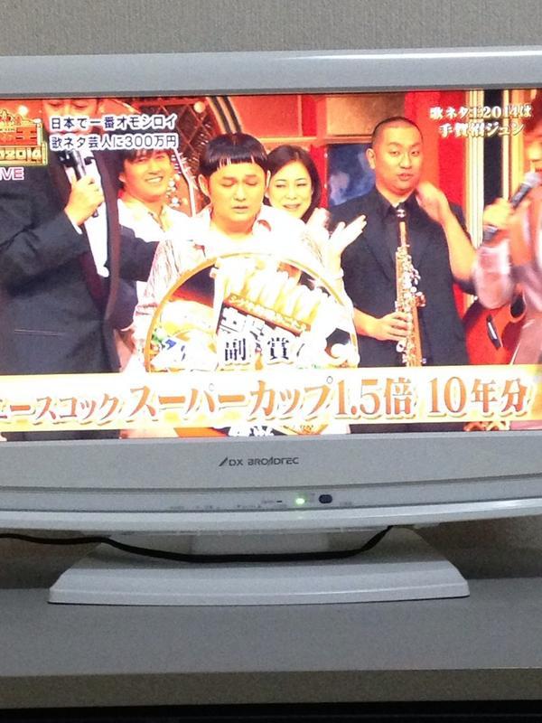 うわああああ!!!!!!!!RT @mamimamin85: @makiokamomental 手賀沼ジュンさん優勝です(^ω^)!すごいですね! http://t.co/JGPcqvvq27