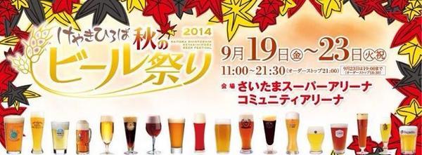 【イベント情報!】本日から23日にかけて、地元埼玉県で「けやきひろば秋のビール祭り」が開催されます!ブース「45番」のCOEDOブースでは秋の限定ビール「Paradoxical IPA」をお出しします! #beerkeyaki http://t.co/iGahvuIDxl