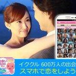 RT @pamyupamyu_21: ☆ユーザー数600万人突破☆ ともだちや恋人がすぐに見つかる 今、10代で一番流行ってるSNS♪♪ スマホ⇒http://t.co/ORxDjxuNgb 写メコンとかあって超楽しい! #無料 http://t.co/pCN11a8dZP