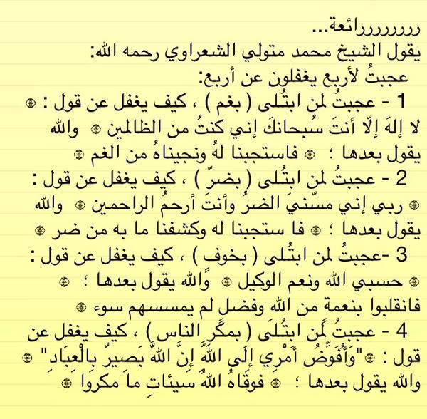 يقول الشيخ الشعراوي (رحمه الله وأسكنه أعلى جناته): عجبتُ لأربع يغفلون عن أربع: @alsha3rawy http://t.co/6TBJClQ1z8
