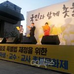 "RT @jonghee1: [포토] 시민·대학생·교수 등 ""특별법 제정, 끝까지 함께 할 것"" http://t.co/AVfz6NC9Z8 http://t.co/WPMhTA8iK7"