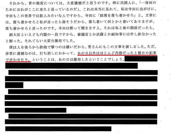 先日公開された池田元久・元経産副大臣の事故調証言。黒塗りが多いんだけど、菅直人が朝日新聞に「自分は冷静だった」と記事に書かせていたとハッキリ証言してますね。 http://t.co/7MKqRvyZ6y