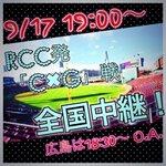 RT @rccsports: 明日(9/17)の「広島VS.巨人」はRCCカープナイター☆9連戦最終日を白星で飾れるか⁉︎ 明日は年に一度の全国中継!RCCから全国へお届けします! 18:30〜広島限定で中継タイトルに変化が♫ご注目ください! #carp http://t.co/nuZiiSIigf