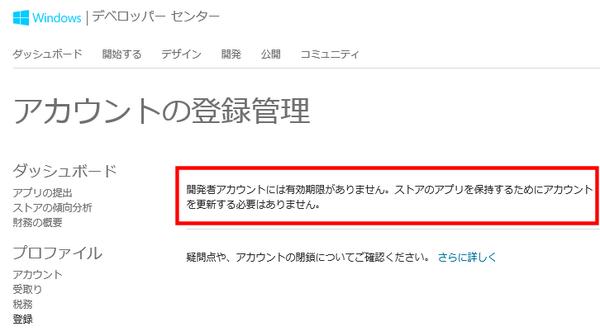 本日より、ストアアプリの開発者登録費用は、初回登録時の$19(個人登録)だけとなりました。1年ごとの更新は廃止されました。 http://t.co/klwoOPWVoW #win8dev_jp #wpdev_jp @biac http://t.co/72GaOmfYNv