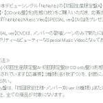 Apink 日本デビューシングル「NoNoNo」 3形態購入者・応募特典【SPECIAL DVD全員プレゼント!】キャンペーン決定 http://t.co/ThJkvRtjbQ http://t.co/wXWhn2ZNKb