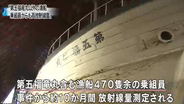 60年前の米国の水爆実験で、470隻余りの日本の漁船が、死の灰を浴びて被曝)これまで厚労省は「第五福竜丸以外の記録は見つかっていない」と説明していたが、情報公開請求の結果、記録が見つかった。http://t.co/6bRcyXYtxp http://t.co/8hfR5EkWpW