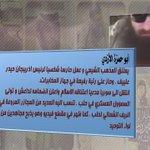 من الشواهد الجلية على تغلغل المخابرات في صفوف داعش 1 - أبو حمزة الأذري #داعش_جهل_الخوارج_واختراق_الاستخبارات http://t.co/6oIfSjRRrN
