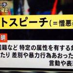 #NHK News7 で憎悪表現規制のニュース。「憎悪表現に対する政府見解」を説明していたけれど、この見解ならマジョリティ・マイノリティ云々関係ないですね。外国人だけでなく日本人への憎悪表現も規制されて然るべきです。 http://t.co/z9kpNMSDBj