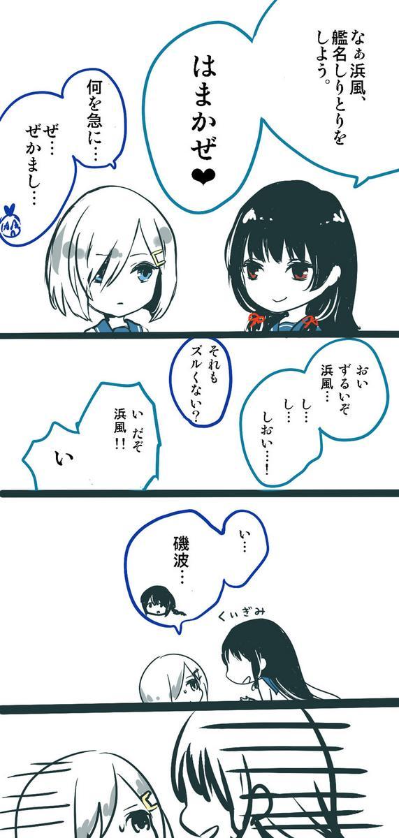 磯浜ちゃん漫画 百合でもない http://t.co/lNsMaYejiz