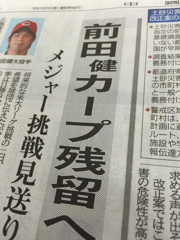 @Carp_Jikkyo 本日の夕刊、大本営発表。 http://t.co/taqRrGXw0p