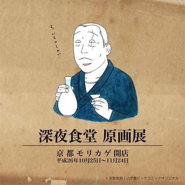 【その3】「深夜食堂」原画展   京都モリカゲ開店のお知らせです。http://t.co/BqR8uOKRxl http://t.co/39BWM3IdLS