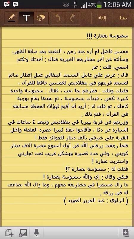 توفي اليوم الأخ الحبيب محمد البعيجان صاحب هذه القصة بعد معاناة مع مرض السرطان اللهم اغفر له وارحمه وارفع درجته http://t.co/47GPEAuUOc