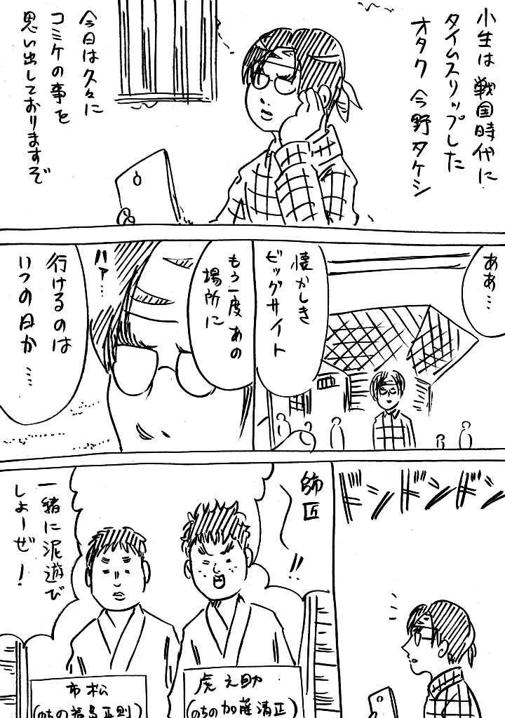 戦国コミケ第21話 ~遥かなるビッグサイト~