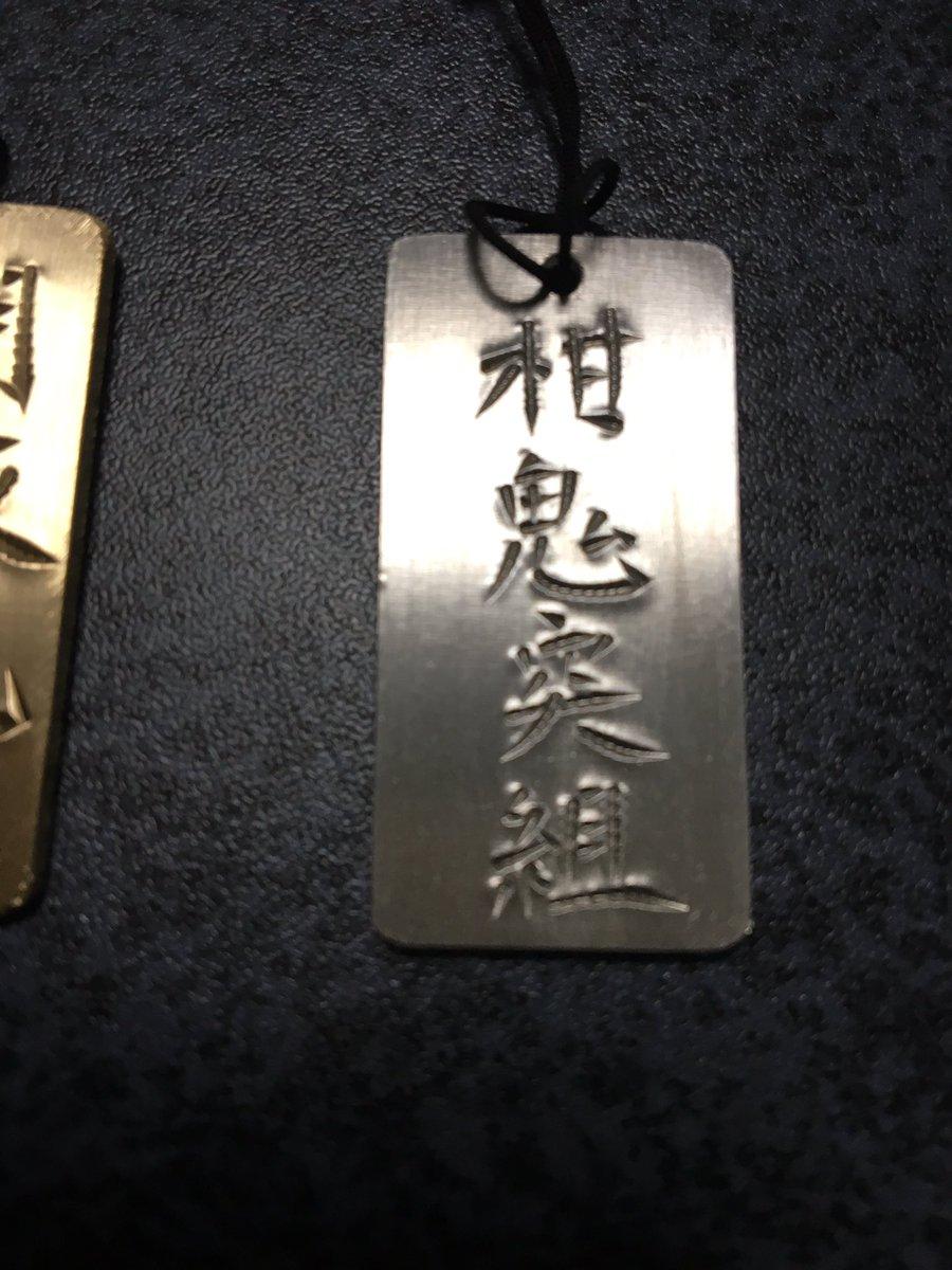 エヴァと日本刀展。石田刀匠に銘切りして頂いた柑鬼突組。最高!裏がネルフでも少ハリです!銘切りを知って過ぎったのがこれで、