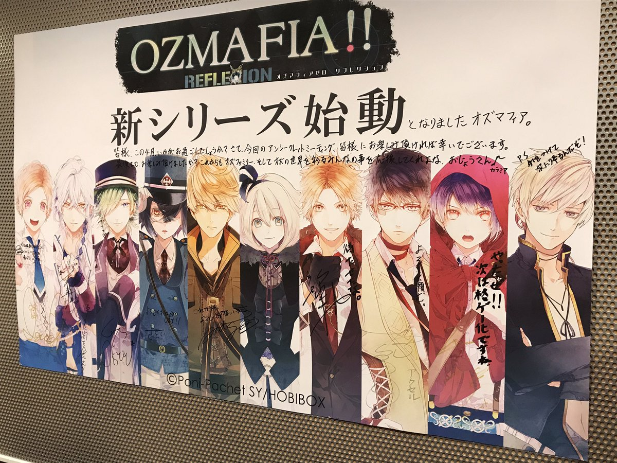 OZMAFIA!!新シリーズ始動