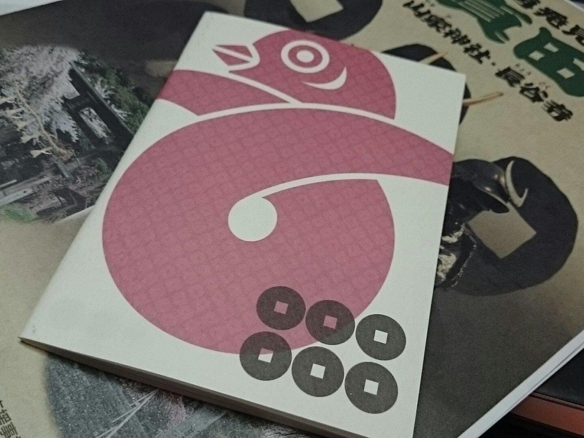 何かをしなきゃなんだか落ち着かないので、2011年サマーウォーズ巡りから~の真田ゆかりの地巡りの記録を、このノートにまと