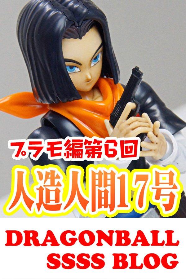 【スタッフブログ更新】 いよいよ4月29日の発売が迫った、プラモデルDBシリーズ「人造人間17号」「人造人間18号」を紹