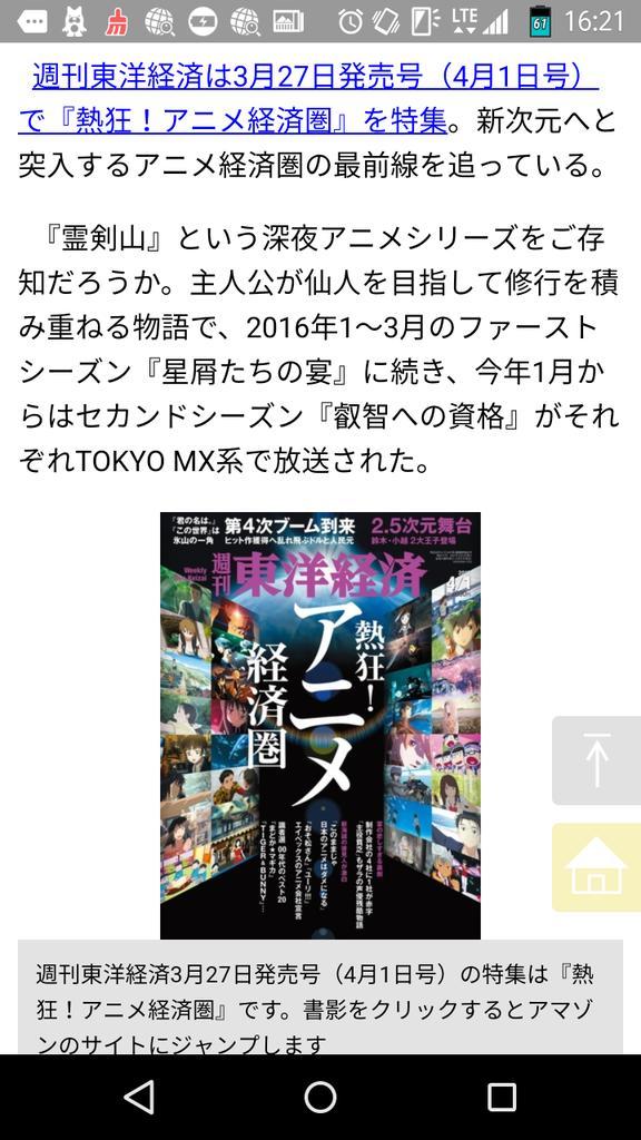 アニメ霊剣山の中国ビジネス展開が東洋経済でも取り上げられてんだね日本のMerry☆GO☆Landsが歌うセカンドシーズン