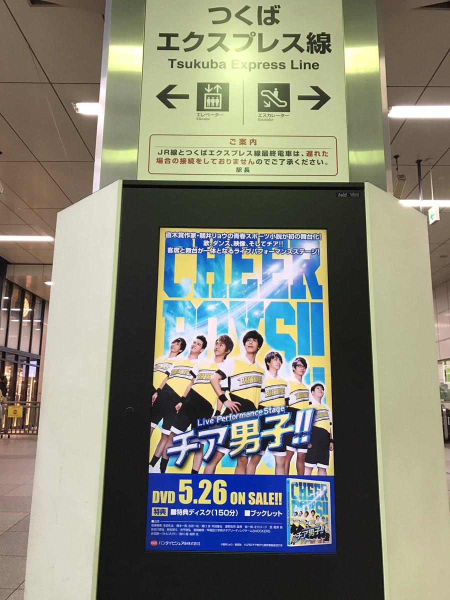 駅の電子広告で流れるチア男子…💕