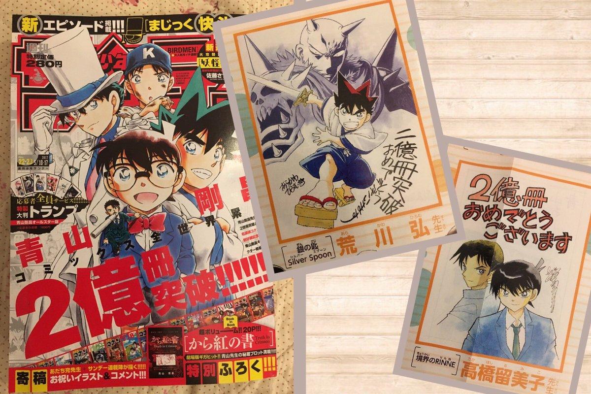 今週のサンデーは買いましょう! 青山剛昌先生のコミックス2億冊突破記念号で久しぶりのまじっく快斗が嬉しいv  作家陣31
