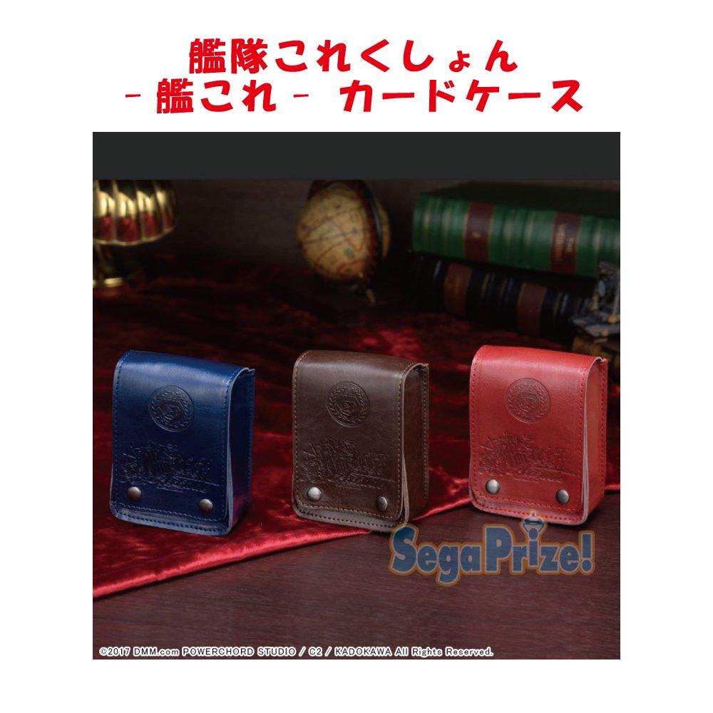 【プライズ情報】「艦隊これくしょん-艦これ- カードケース」が4月27日より順次登場予定! #艦これ