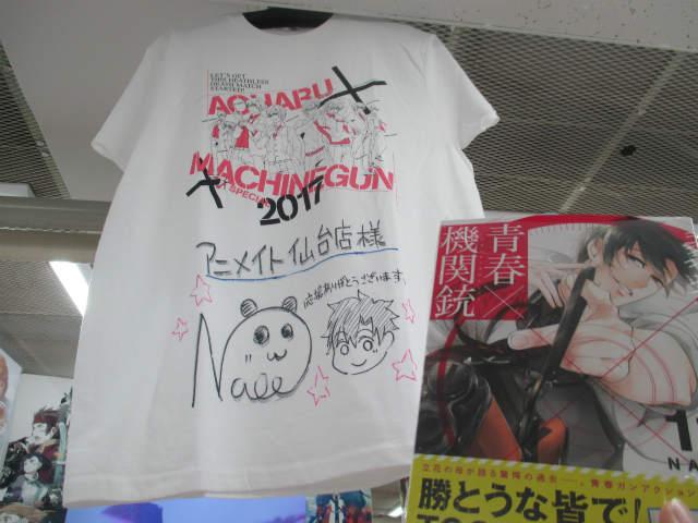 【書籍/オススメ】「青春×機関銃⑪」発売記念オリジナルTシャツが抽選で貰える!只今、新刊コーナーにNAOE先生直筆サイン