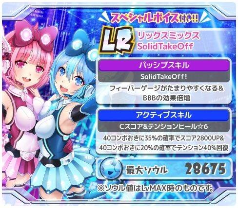 """LR /音楽ゲームアプリ『SHOW BY ROCK!!』が250万""""69""""ダウンロードを突破! 豪華アイテムがもらえる記"""