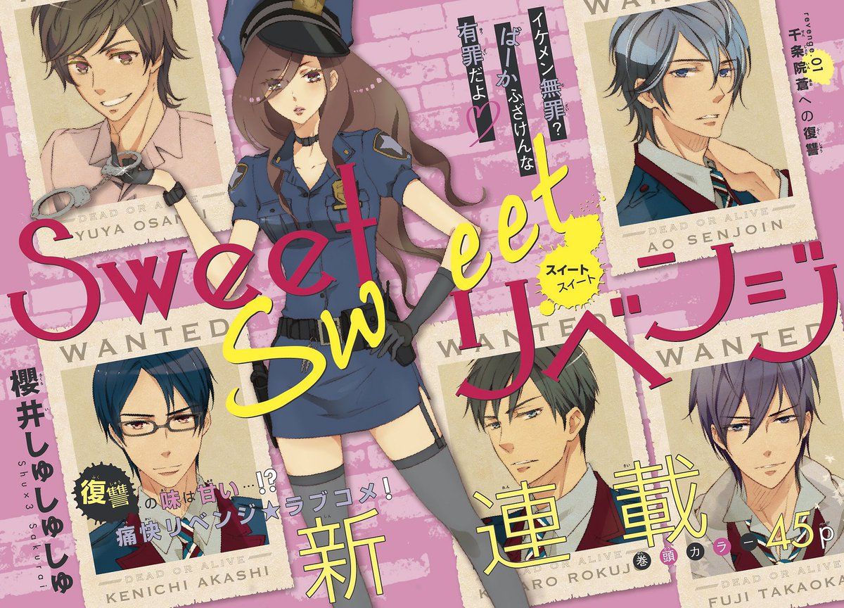ARIA6月号「Sweet Sweetリベンジ」櫻井しゅしゅしゅ新連載始まりましたー!どうぞよろしくお願いします♪ヾ(●