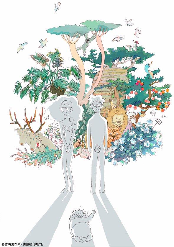 【新連載!】宮崎夏次系先生の新連載タイトルは、『アダムとイブの楽園追放されたけど…』。5月1日新創刊の無料電子雑誌「BA