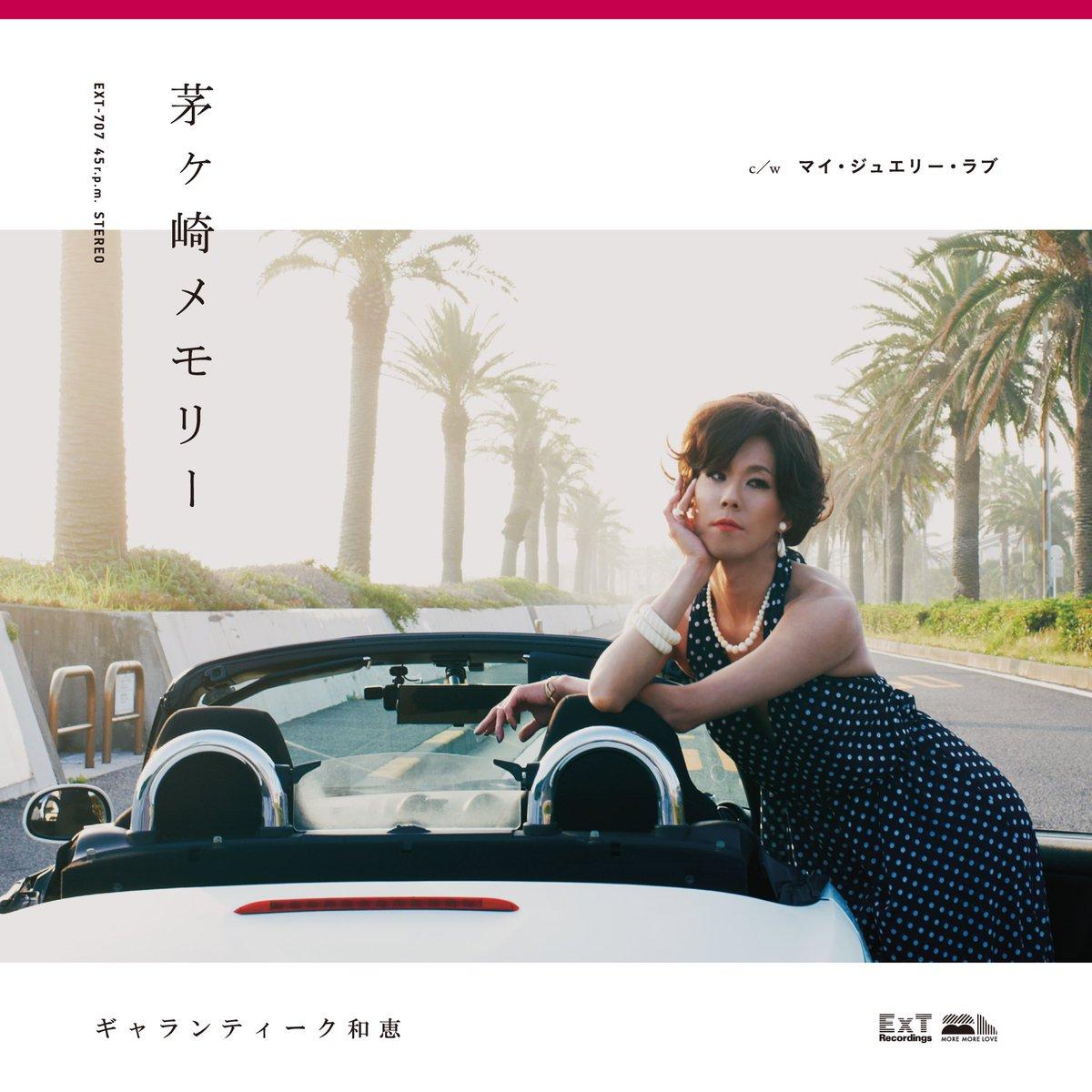 「ギャランティーク和恵 / 茅ヶ崎メモリー」の画像検索結果